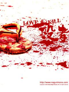携帯待受画像 LOVE&KILL
