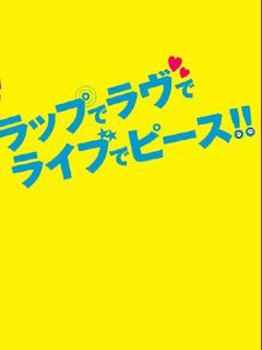 携帯待受画像 チェケラッチョ!!