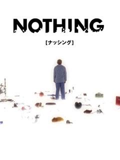 携帯待受画像 NOTHING<ナッシング>