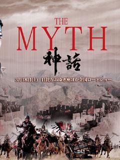 携帯待受画像 THE MYTH 神話
