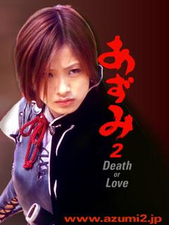 携帯待受画像 あずみ2 Death or Love