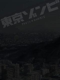 携帯待受画像 東京ゾンビ
